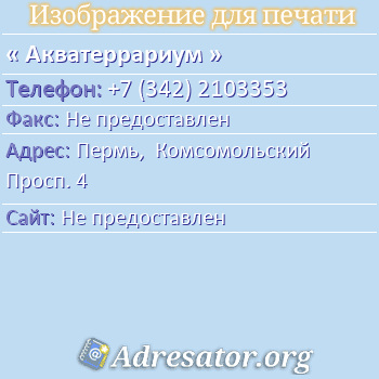 Акватеррариум по адресу: Пермь,  Комсомольский Просп. 4