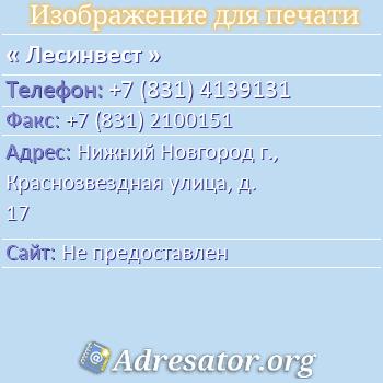 Лесинвест по адресу: Нижний Новгород г., Краснозвездная улица, д. 17