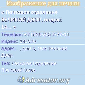 Почтовое отделение ВЕЛИКИЙ ДВОР, индекс 141970 по адресу: -,дом0,село Великий Двор