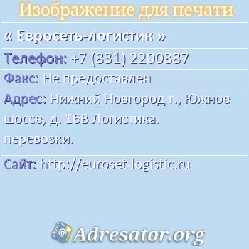 Евросеть-логистик по адресу: Нижний Новгород г., Южное шоссе, д. 16В Логистика. перевозки.