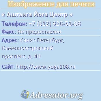 Аштанга Йога Центр по адресу: Санкт-Петербург, Каменноостровский проспект, д. 40