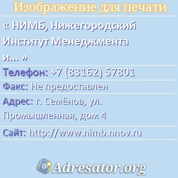 НИМБ, Нижегородский Институт Менеджмента и Бизнеса по адресу: г. Семёнов, ул. Промышленная, дом 4