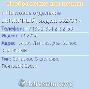 Почтовое отделение ЗАРНИЧНЫЙ, индекс 662734 по адресу: улицаЛенина,дом2,пос. Зарничный