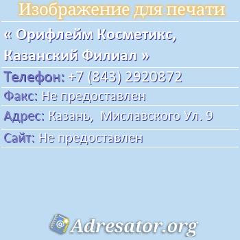 Орифлейм Косметикс, Казанский Филиал по адресу: Казань,  Миславского Ул. 9
