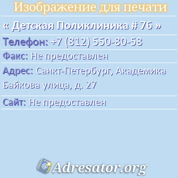 Детская Поликлиника # 76 по адресу: Санкт-Петербург, Академика Байкова улица, д. 27