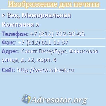 Век, Мемориальная Компания по адресу: Санкт-Петербург, Фаянсовая улица, д. 22, корп. 4