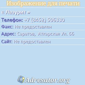 Лазурит по адресу: Саратов,  Аткарская Ул. 66