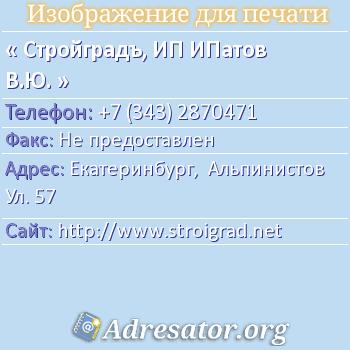 Стройградъ, ИП ИПатов В.Ю. по адресу: Екатеринбург,  Альпинистов Ул. 57