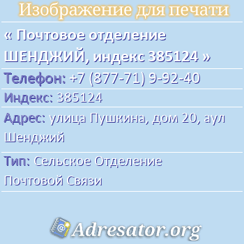 Почтовое отделение ШЕНДЖИЙ, индекс 385124 по адресу: улицаПушкина,дом20,аул Шенджий