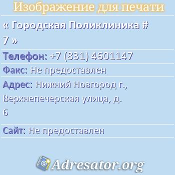 Городская Поликлиника # 7 по адресу: Нижний Новгород г., Верхнепечерская улица, д. 6