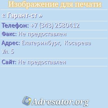Гарант-ст по адресу: Екатеринбург,  Косарева Ул. 5