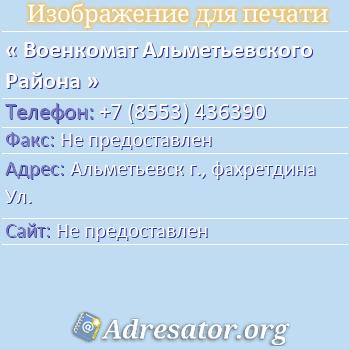 Военкомат Альметьевского Района по адресу: Альметьевск г., фахретдина Ул.