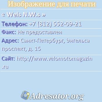 Wels N.W.s по адресу: Санкт-Петербург, Энгельса проспект, д. 15