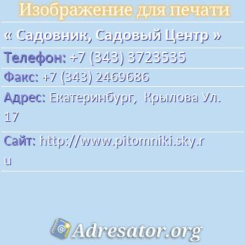Садовник, Садовый Центр по адресу: Екатеринбург,  Крылова Ул. 17