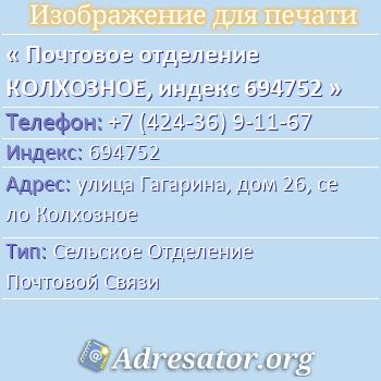 Почтовое отделение КОЛХОЗНОЕ, индекс 694752 по адресу: улицаГагарина,дом26,село Колхозное