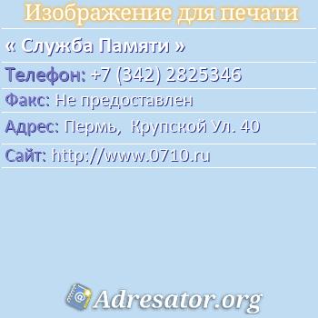 Служба Памяти по адресу: Пермь,  Крупской Ул. 40