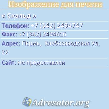 Скальд по адресу: Пермь,  Хлебозаводская Ул. 22