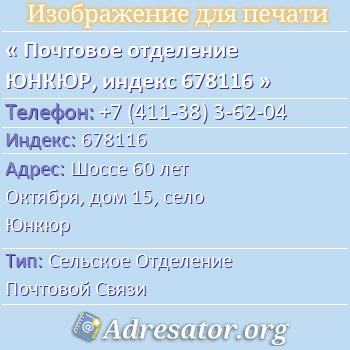 Почтовое отделение ЮНКЮР, индекс 678116 по адресу: Шоссе60 лет Октября,дом15,село Юнкюр