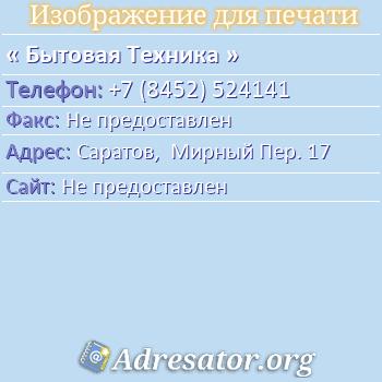 Бытовая Техника по адресу: Саратов,  Мирный Пер. 17