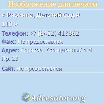 Рябинка, Детский Сад # 110 по адресу: Саратов,  Станционный 1-й Пр. 13