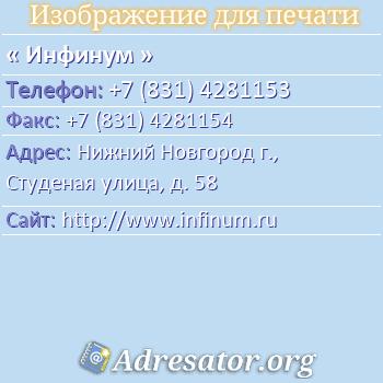 Инфинум по адресу: Нижний Новгород г., Студеная улица, д. 58