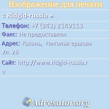 Ridgid-russia по адресу: Казань,  Николая ершова Ул. 28