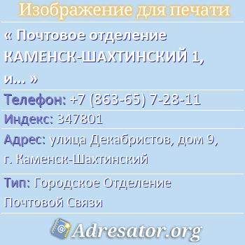 Почтовое отделение КАМЕНСК-ШАХТИНСКИЙ 1, индекс 347801 по адресу: улицаДекабристов,дом9,г. Каменск-Шахтинский