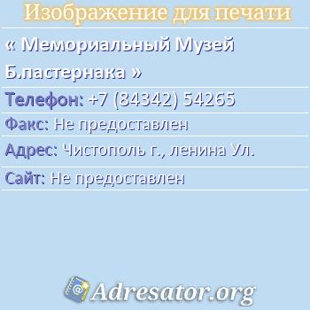 Мемориальный Музей Б.пастернака по адресу: Чистополь г., ленина Ул.