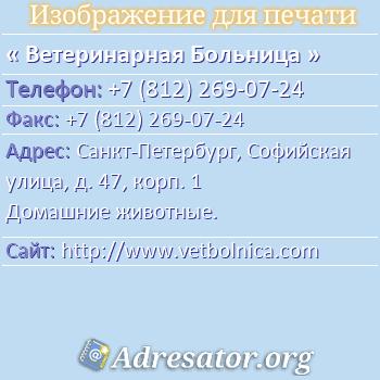Ветеринарная Больница по адресу: Санкт-Петербург, Софийская улица, д. 47, корп. 1 Домашние животные.