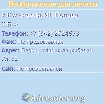 Кулинария, ИП Попова Т.Б. по адресу: Пермь,  Маршала рыбалко Ул. 32