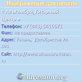 Альгамбра, Гитарный Центр по адресу: Казань,  Декабристов Ул. 191