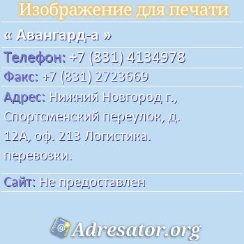 Авангард-а по адресу: Нижний Новгород г., Спортсменский переулок, д. 12А, оф. 213 Логистика. перевозки.