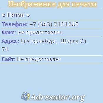 Пятак по адресу: Екатеринбург,  Щорса Ул. 74