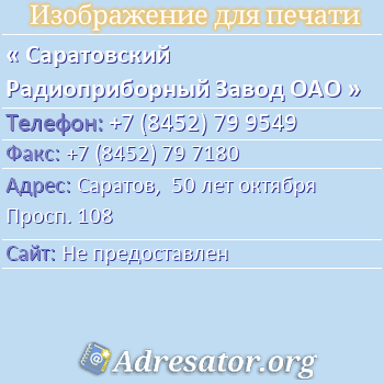 Саратовский Радиоприборный Завод ОАО по адресу: Саратов,  50 лет октября Просп. 108