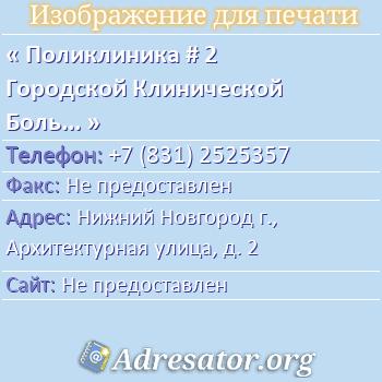 Поликлиника # 2 Городской Клинической Больницы # 11 по адресу: Нижний Новгород г., Архитектурная улица, д. 2