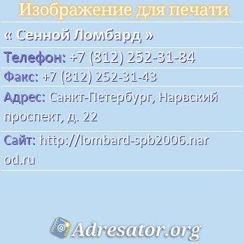 Сенной Ломбард по адресу: Санкт-Петербург, Нарвский проспект, д. 22