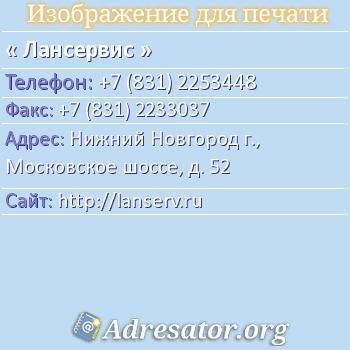 Лансервис по адресу: Нижний Новгород г., Московское шоссе, д. 52