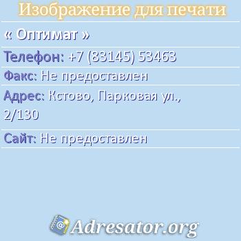Оптимат по адресу: Кстово, Парковая ул., 2/130