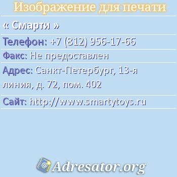 Смарти по адресу: Санкт-Петербург, 13-я линия, д. 72, пом. 402