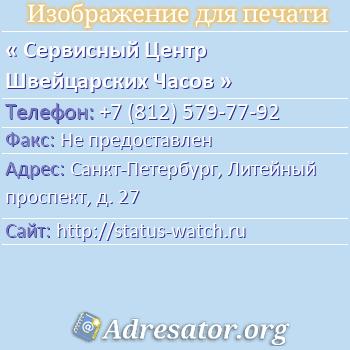 Сервисный Центр Швейцарских Часов по адресу: Санкт-Петербург, Литейный проспект, д. 27