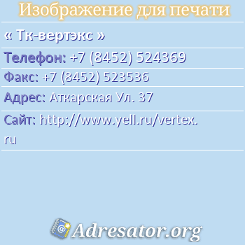 Тк-вертэкс по адресу: Аткарская Ул. 37