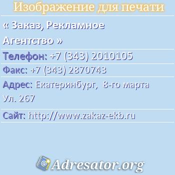 Заказ, Рекламное Агентство по адресу: Екатеринбург,  8-го марта Ул. 267