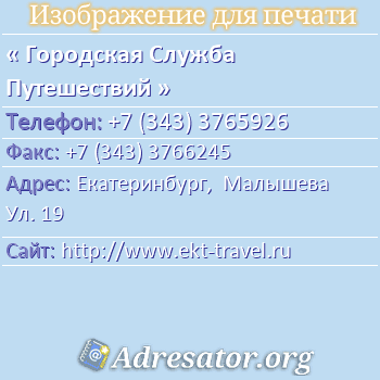 Городская Служба Путешествий по адресу: Екатеринбург,  Малышева Ул. 19