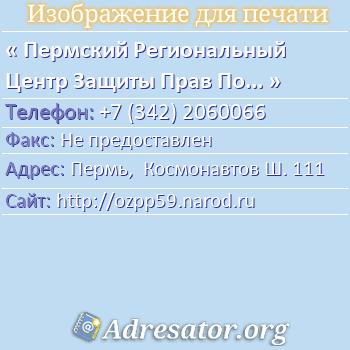 Пермский Региональный Центр Защиты Прав Потребителей по адресу: Пермь,  Космонавтов Ш. 111