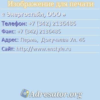 Энергостайл, ООО по адресу: Пермь,  Докучаева Ул. 46