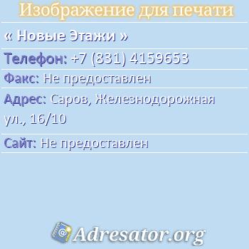 Новые Этажи по адресу: Саров, Железнодорожная ул., 16/10