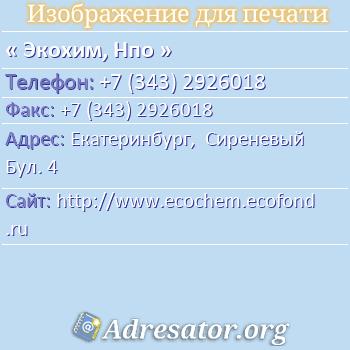 Экохим, Нпо по адресу: Екатеринбург,  Сиреневый Бул. 4
