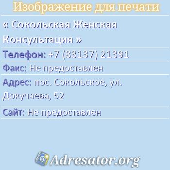 Сокольская Женская Консультация по адресу: пос. Сокольское, ул. Докучаева, 52