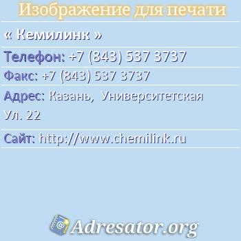 Кемилинк по адресу: Казань,  Университетская Ул. 22