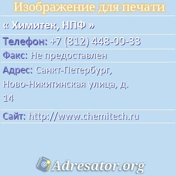 Химитек, НПФ по адресу: Санкт-Петербург, Ново-Никитинская улица, д. 14